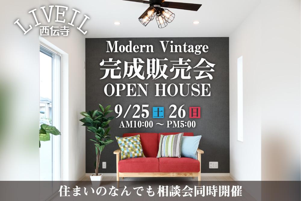 いよいよ分譲住宅販売会を開催@浜松市南区西伝寺町
