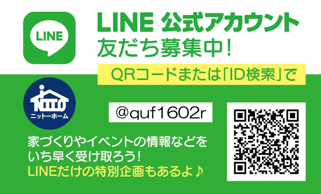 友だち募集中@LINE公式アカウント